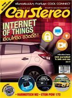 คาร์ สเตริโอ(Car Stereo) ฉ.387 ก.ย 2558