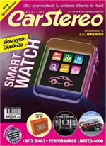 คาร์ สเตริโอ(Car Stereo) ฉ.388 ต.ค 2558