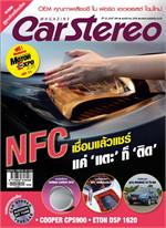 คาร์ สเตริโอ(Car Stereo) ฉ.389 พ.ย 2558