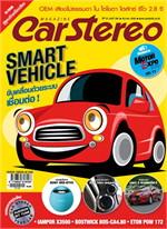 คาร์ สเตริโอ(Car Stereo) ฉ.390 ธ.ค 2558