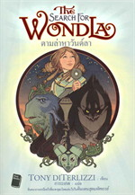 ตามล่าหาวันด์ลา The Search For Wondla