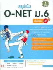 สรุปเข้ม O-NET ม.6 มั่นใจเต็ม 100