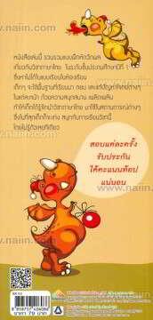 """คู่มือ top """"ภาษาไทย"""" ป.1"""