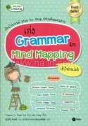 เก่ง Grammar ด้วย Mind Mapping