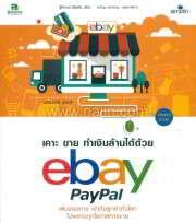 เคาะขายทำเงินล้านได้ด้วย ebay PayPal