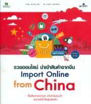 รวยออนไลน์ นำเข้าสินค้าจากจีน Import Onl