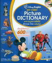 My First Picture Dictionary พจนานุกรมภาพ