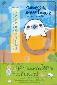 บันทึกของฉันกับมาเมะโกมะ เล่ม 2