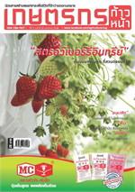 เกษตรกรก้าวหน้า ฉ.52 มกราคม 2558