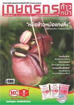เกษตรกรก้าวหน้า ฉ.54 มีนาคม 2558