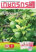 เกษตรกรก้าวหน้า ฉ.55 เมษายน 2558