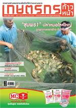 เกษตรกรก้าวหน้า ฉ.56 พฤษภาคม 2558