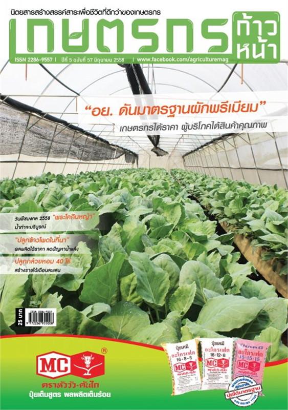 เกษตรกรก้าวหน้า ฉ.57 มิถุนายน 2558