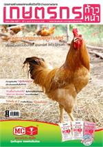 เกษตรกรก้าวหน้า ฉ.59 สิงหาคม 2558