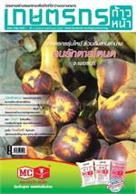 เกษตรกรก้าวหน้า ฉ.62 พฤศจิกายน 2558