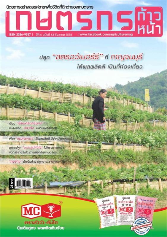 เกษตรกรก้าวหน้า ฉ.63 ธันวาคม 2558
