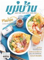 นิตยสารแม่บ้าน ฉบับมกราคม 2558