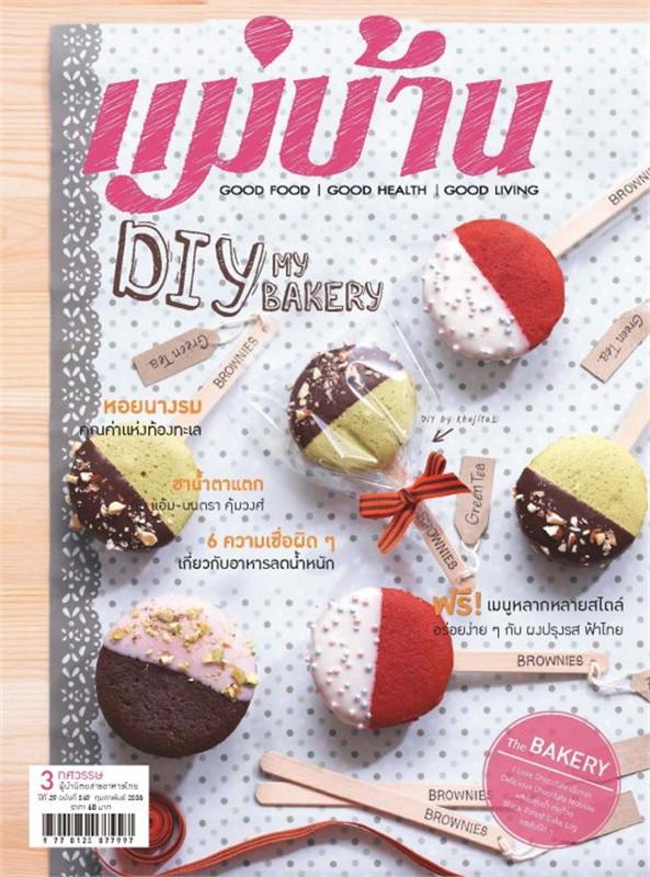 นิตยสารแม่บ้าน ฉบับกุมภาพันธ์ 2558
