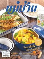 นิตยสารแม่บ้าน ฉบับเมษายน 2558