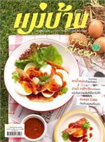 นิตยสารแม่บ้าน ฉบับพฤษภาคม 2558