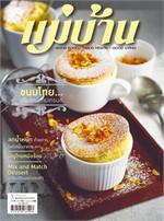 นิตยสารแม่บ้าน ฉบับมิถุนายน 2558
