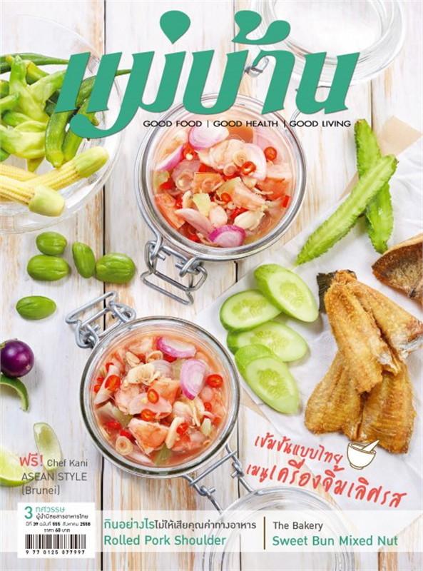 นิตยสารแม่บ้าน ฉบับสิงหาคม2558