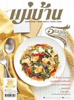 นิตยสารแม่บ้าน ฉบับกันยายน 2558