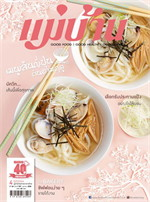 นิตยสารแม่บ้าน ฉบับตุลาคม 2558