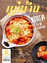 นิตยสารแม่บ้าน ฉบับพฤศจิกายน 2558