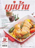 นิตยสารแม่บ้าน ฉบับธันวาคม2558