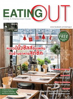 Eatting Out ฉ.65 ม.ค 58 (ฟรี)