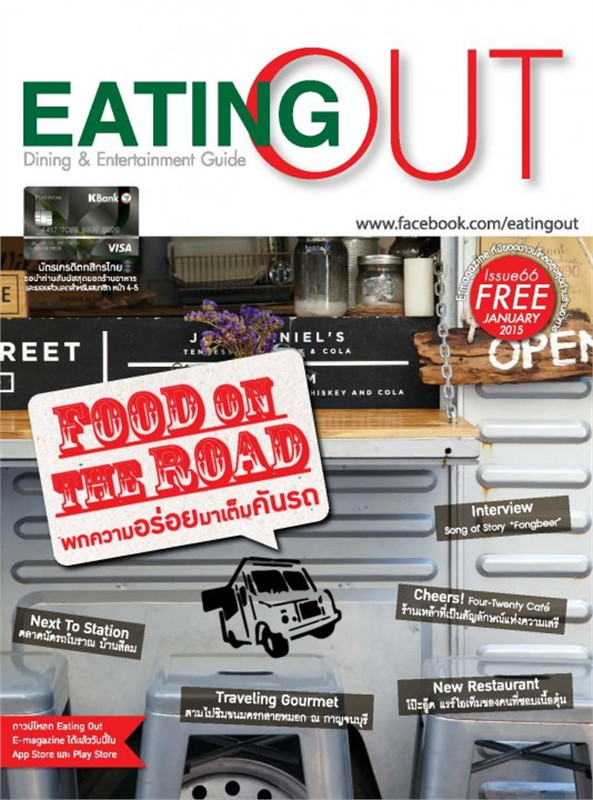 Eatting Out ฉ.66 ก.พ 58 (ฟรี)