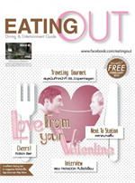 Eatting Out ฉ.67 มี.ค 58 (ฟรี)