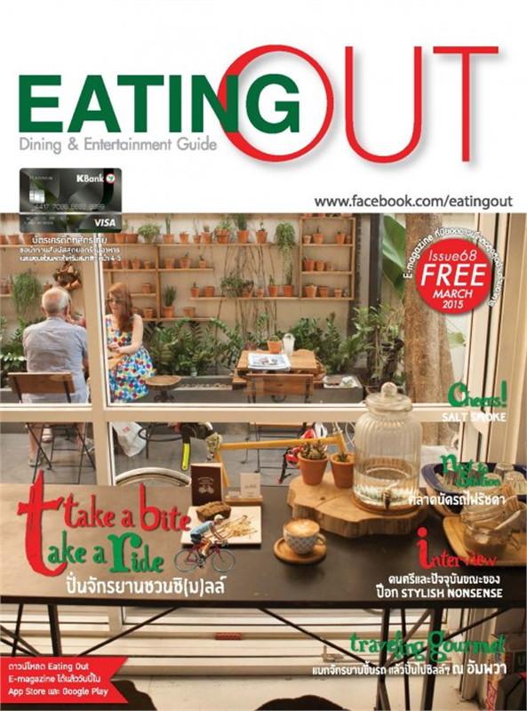 Eatting Out ฉ.68 เม.ย 58 (ฟรี)
