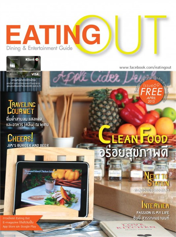 Eatting Out ฉ.69 พ.ค 58 (ฟรี)