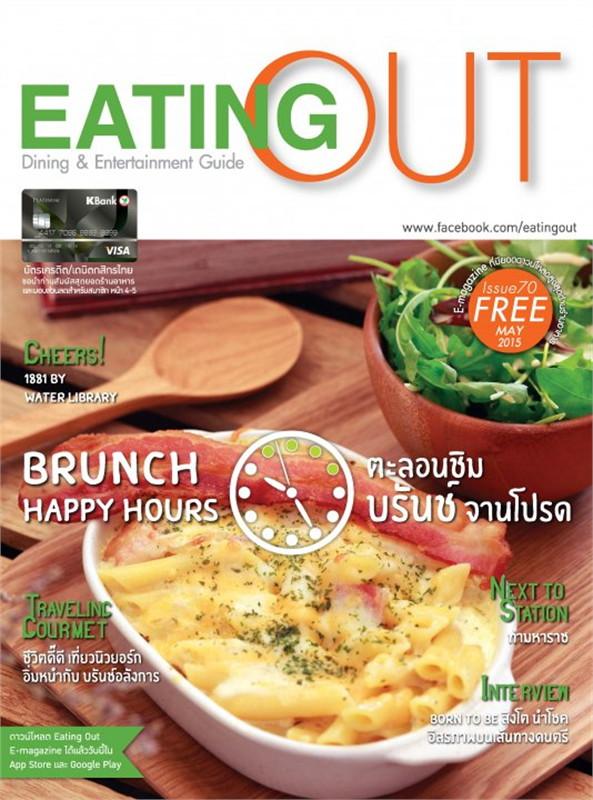 Eatting Out ฉ.70 มิ.ย 58 (ฟรี)