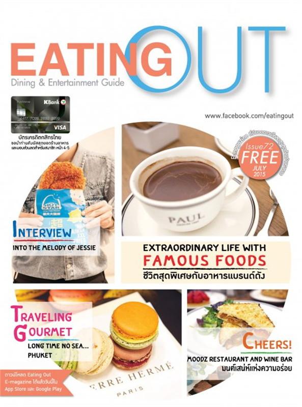 Eatting Out ฉ.72 ส.ค 58 (ฟรี)