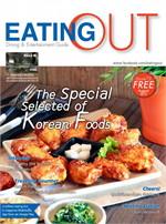 Eatting Out ฉ.73 ก.ย 58 (ฟรี)