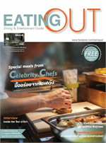 Eatting Out ฉ.74 ต.ค 58 (ฟรี)