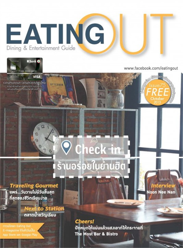 Eatting Out ฉ.76 ธ.ค 58 (ฟรี)