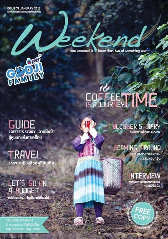 นิตยสารWeekend ฉ.79 ม.ค 58(ฟรี)