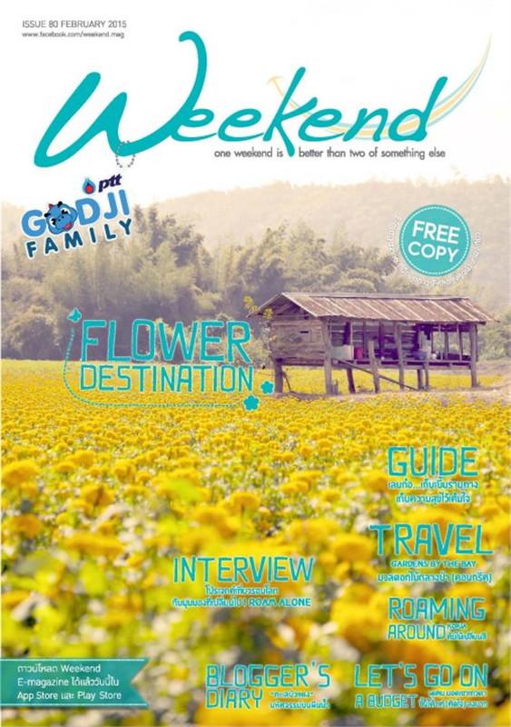 นิตยสารWeekend ฉ.80 ก.พ 58(ฟรี)
