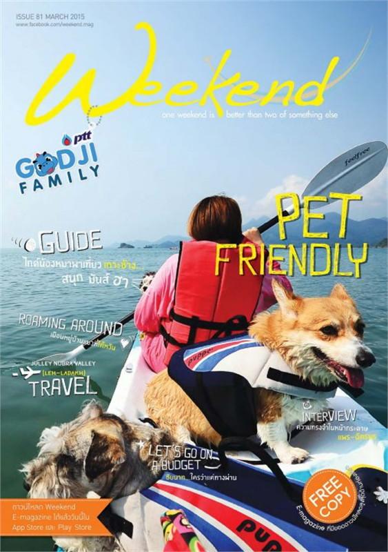 นิตยสารWeekend ฉ.81 มี.ค 58(ฟรี)
