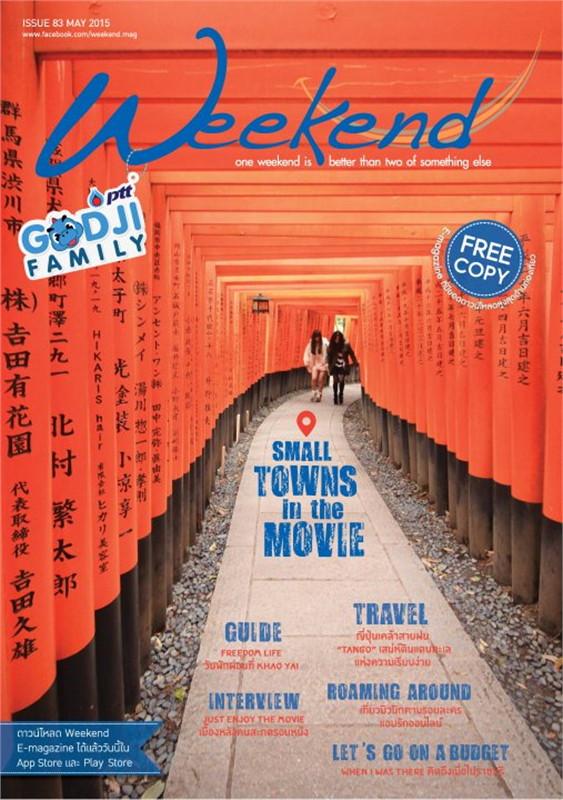 นิตยสารWeekend ฉ.83 พ.ค 58(ฟรี)
