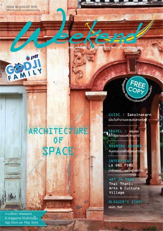นิตยสารWeekend ฉ.86 ส.ค 58(ฟรี)