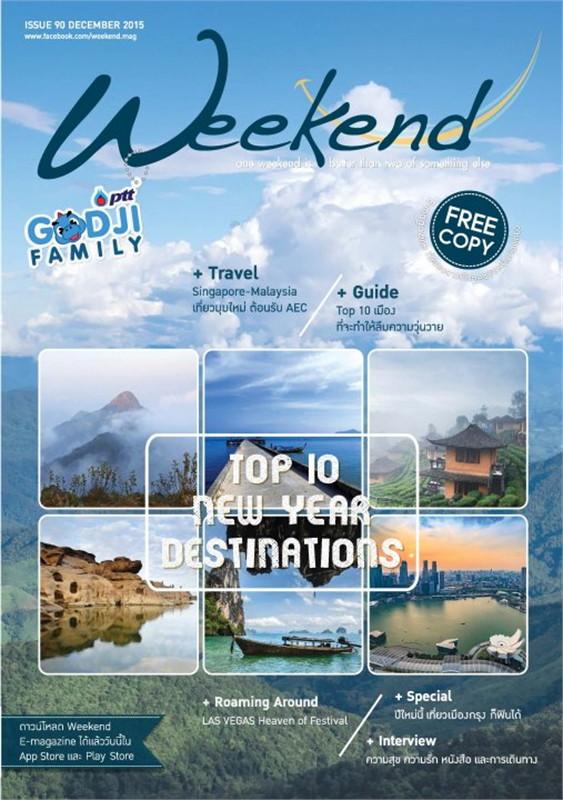 นิตยสารWeekend ฉ.90 ธ.ค 58(ฟรี)