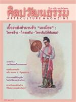 ศิลปะวัฒนธรรม ปีที่36 ฉ.04 กุมภาพันธ์ 58