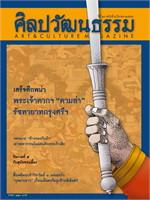ศิลปะวัฒนธรรม ปีที่36 ฉ.05 มีนาคม 58