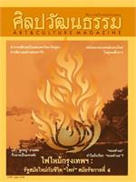ศิลปะวัฒนธรรม ปีที่36 ฉ.07 พฤษภาคม 58