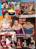 ZupZip Hot ฉ.83 มิถุนายน 2558